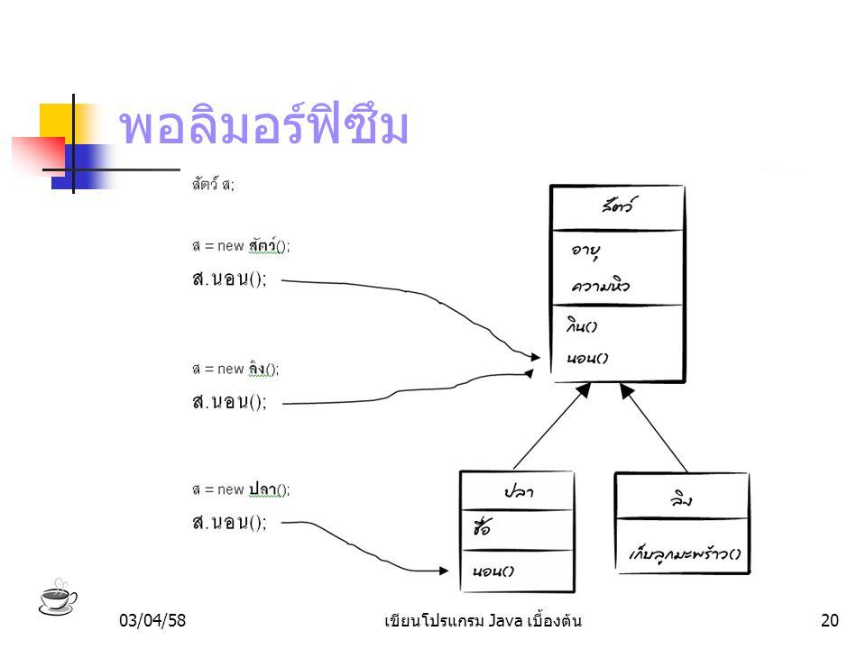 03/04/58เขียนโปรแกรม Java เบื้องต้น20 พอลิมอร์ฟิซึม