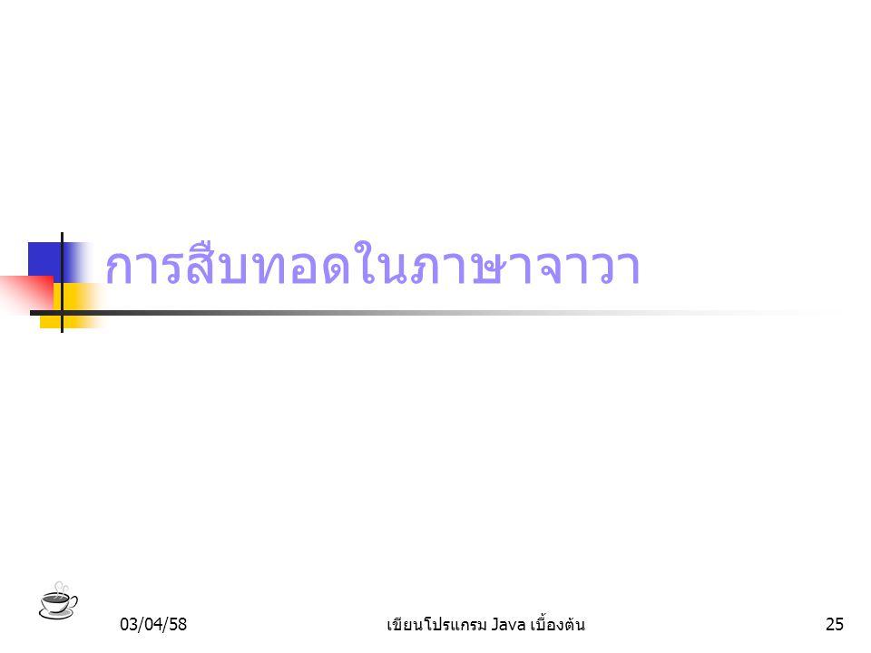 03/04/58เขียนโปรแกรม Java เบื้องต้น25 การสืบทอดในภาษาจาวา