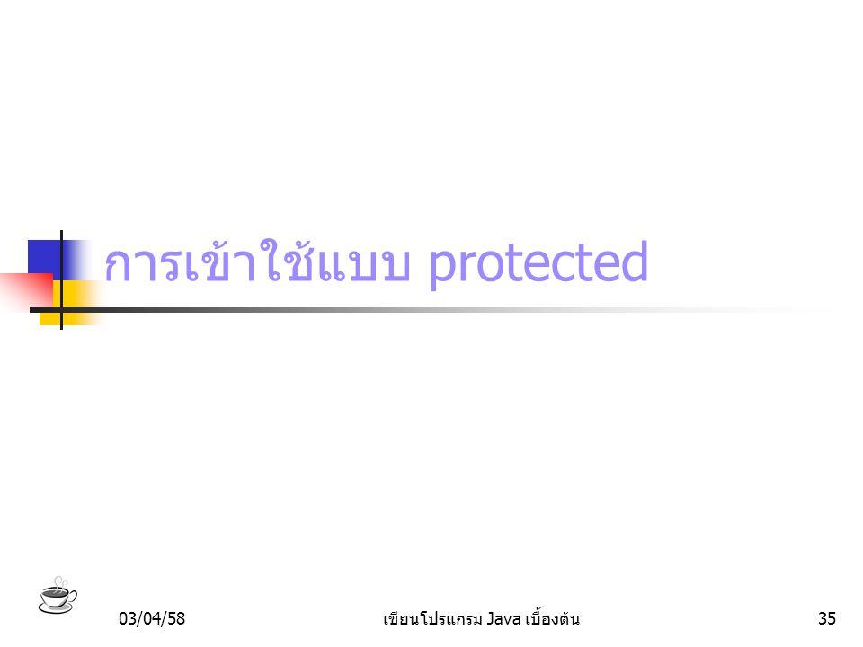 03/04/58เขียนโปรแกรม Java เบื้องต้น35 การเข้าใช้แบบ protected