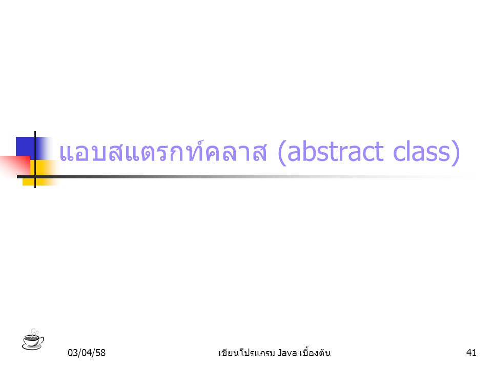 03/04/58เขียนโปรแกรม Java เบื้องต้น41 แอบสแตรกท์คลาส (abstract class)