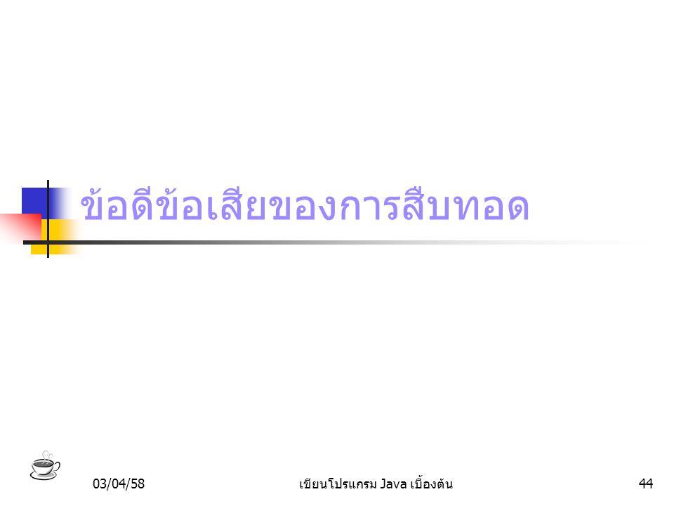 03/04/58เขียนโปรแกรม Java เบื้องต้น44 ข้อดีข้อเสียของการสืบทอด