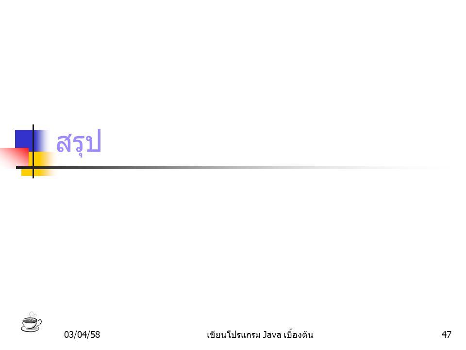 03/04/58เขียนโปรแกรม Java เบื้องต้น47 สรุป