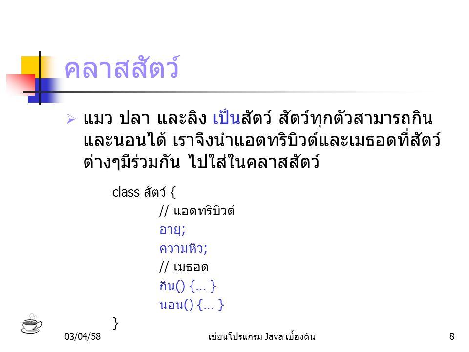 03/04/58เขียนโปรแกรม Java เบื้องต้น29 คลาส Object