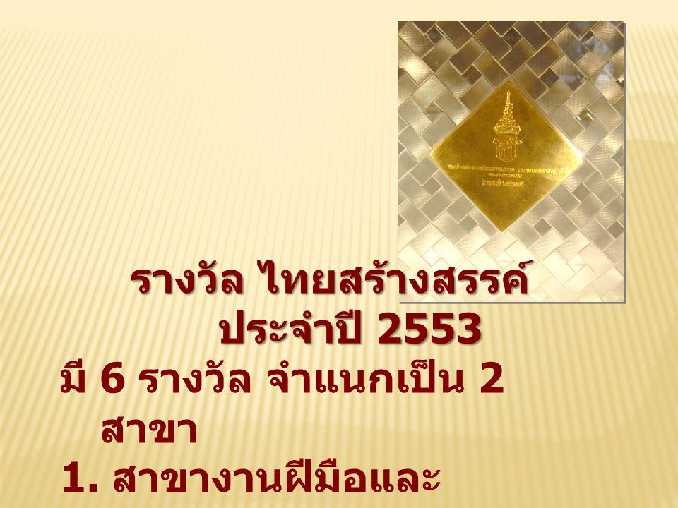 รางวัล ไทยสร้างสรรค์ ประจำปี 2553 มี 6 รางวัล จำแนกเป็น 2 สาขา 1. สาขางานฝีมือและ หัตถกรรม 3 รางวัล 2. สาขางานออกแบบ 3 รางวัล
