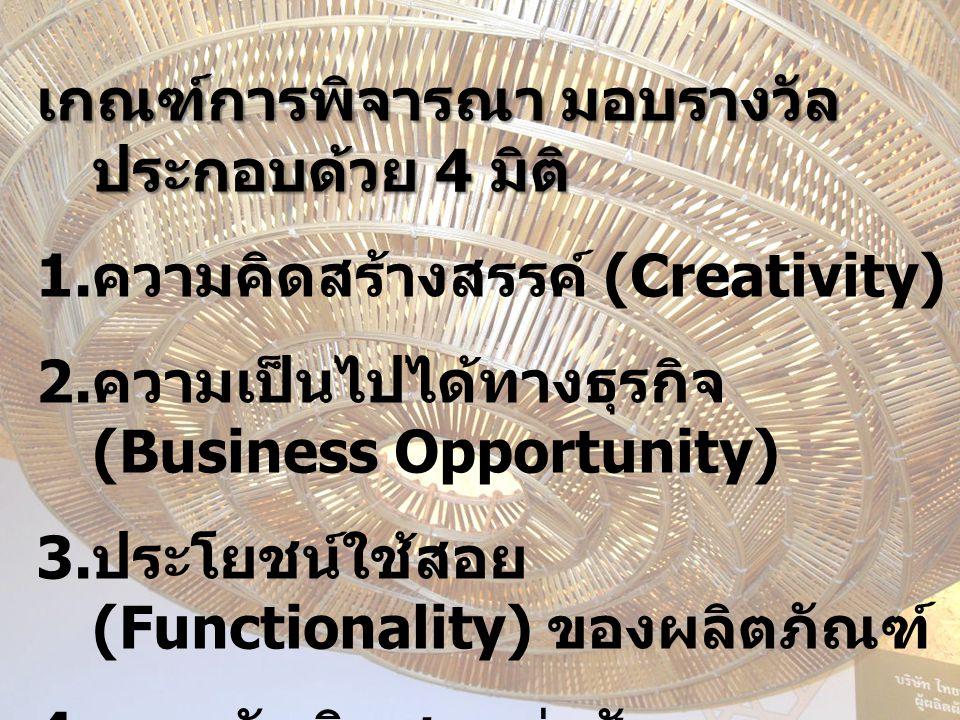 เกณฑ์การพิจารณา มอบรางวัล ประกอบด้วย 4 มิติ 1. ความคิดสร้างสรรค์ (Creativity) 2. ความเป็นไปได้ทางธุรกิจ (Business Opportunity) 3. ประโยชน์ใช้สอย (Func