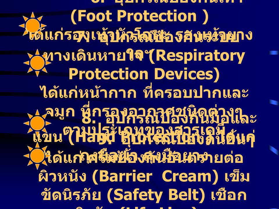 1.อุปกรณ์ป้องกันศรีษะ (Head Protection ) ได้แก่หมวก แข็ง (Safety Helmet ) 2.
