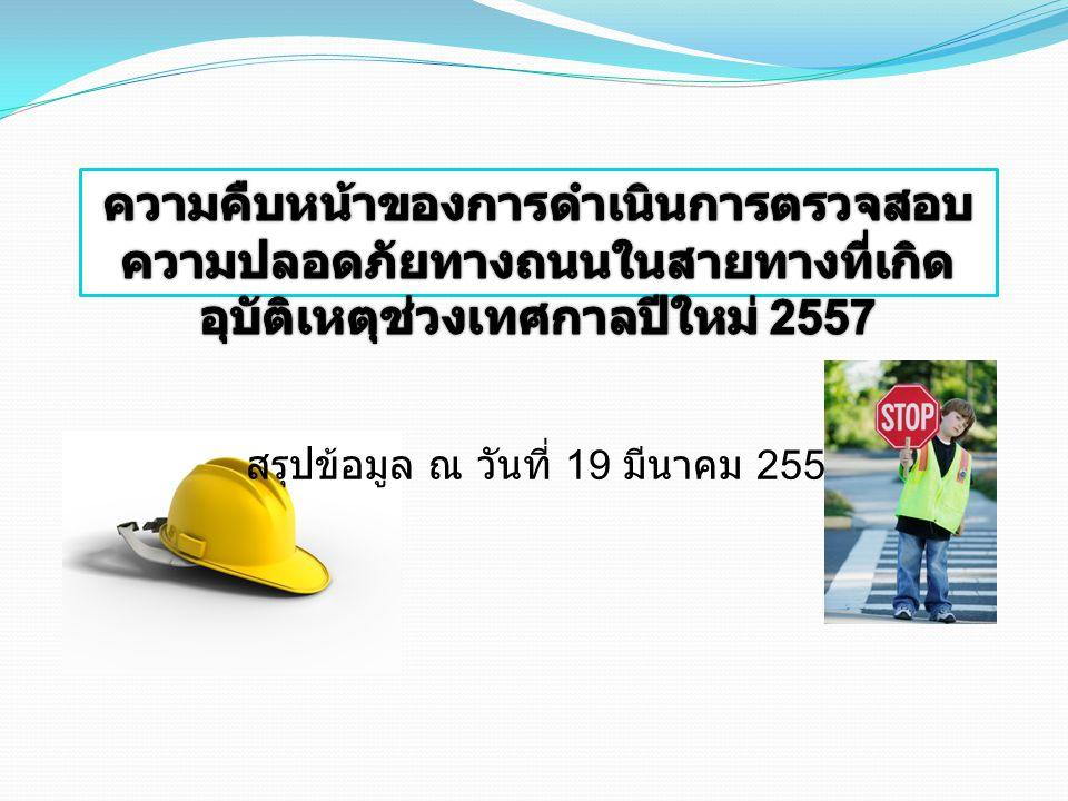 สถิติอุบัติเหตุช่วงเทศกาลปีใหม่ 2557 สายทาง ที่เกิด อุบัติเหตุ จำนวน ครั้ง เสียชีวิตบาดเจ็บ 13915529151