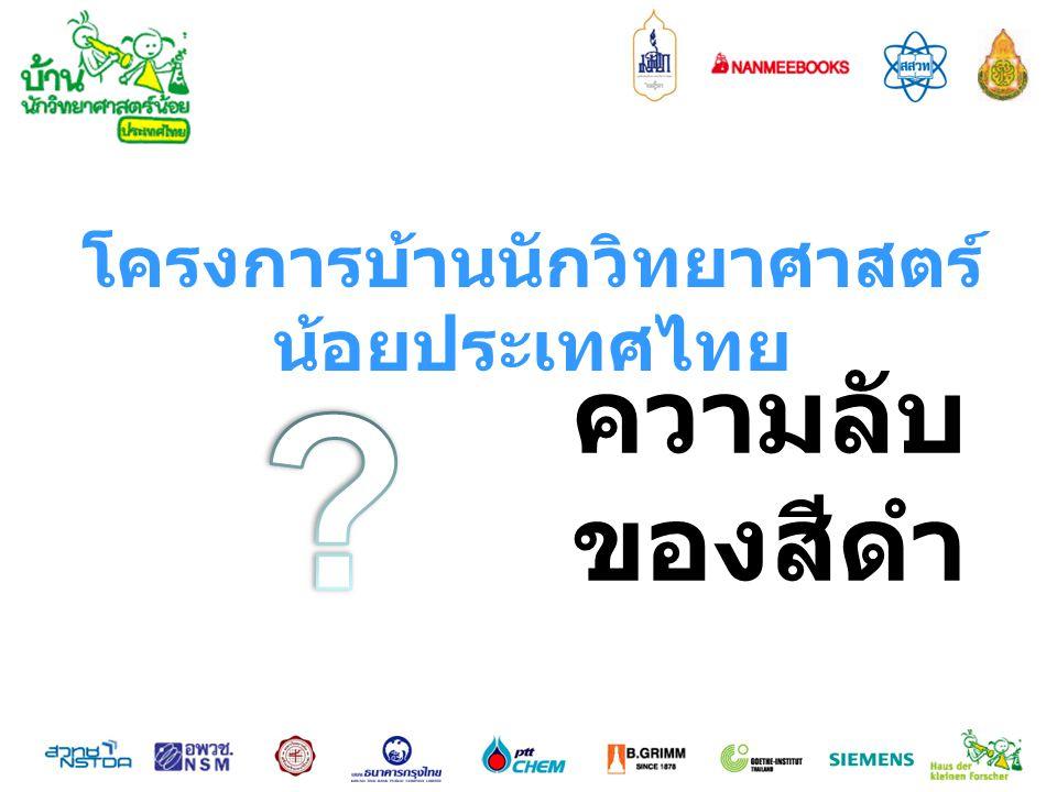 โครงการบ้านนักวิทยาศาสตร์ น้อยประเทศไทย ความลับ ของสีดำ