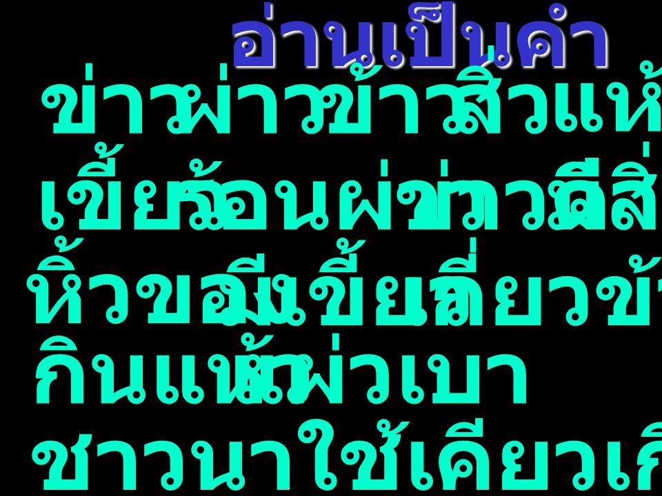 อ่านผันวรรณยุกต์อักษรสูง คำมี ว สะกด อ่านผันวรรณยุกต์อักษรสูง คำมี ว สะกด หาว ห่าว ห้าว แผว แผ่ว แผ้ว สิว สิ่ว สิ้ว เขียว เขี่ยว เขี้ยว