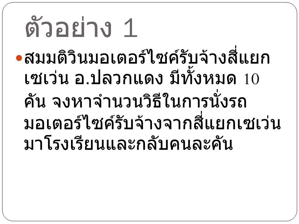 ตัวอย่าง 1 สมมติวินมอเตอร์ไซค์รับจ้างสี่แยก เซเว่น อ.