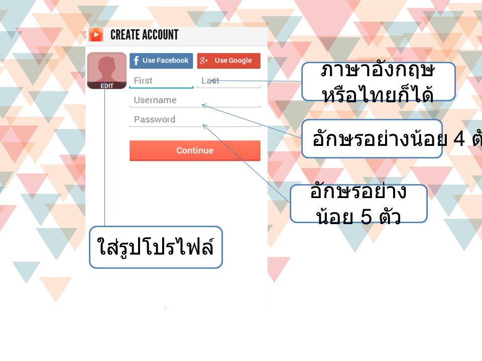 อักษรอย่างน้อย 4 ตัว อักษรอย่าง น้อย 5 ตัว ใส่รูปโปรไฟล์ ภาษาอังกฤษ หรือไทยก็ได้