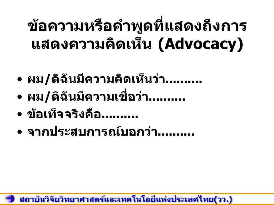 ข้อความหรือคำพูดที่แสดงถึงการ แสดงความคิดเห็น (Advocacy) ผม / ดิฉันมีความคิดเห็นว่า..........