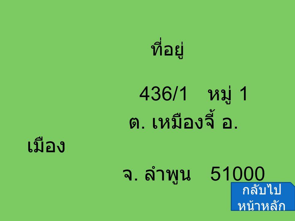 ที่อยู่ 436/1 หมู่ 1 ต. เหมืองจี้ อ. เมือง จ. ลำพูน 51000 กลับไป หน้าหลัก