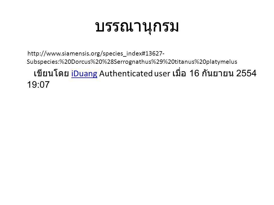 บรรณานุกรม http://www.siamensis.org/species_index#13627- Subspecies:%20Dorcus%20%28Serrognathus%29%20titanus%20platymelus เขียนโดย iDuang Authenticate