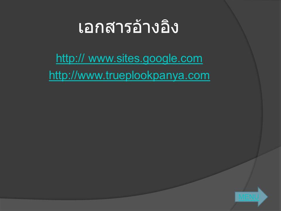 เอกสารอ้างอิง http:// www.sites.google.com http://www.trueplookpanya.com MENU