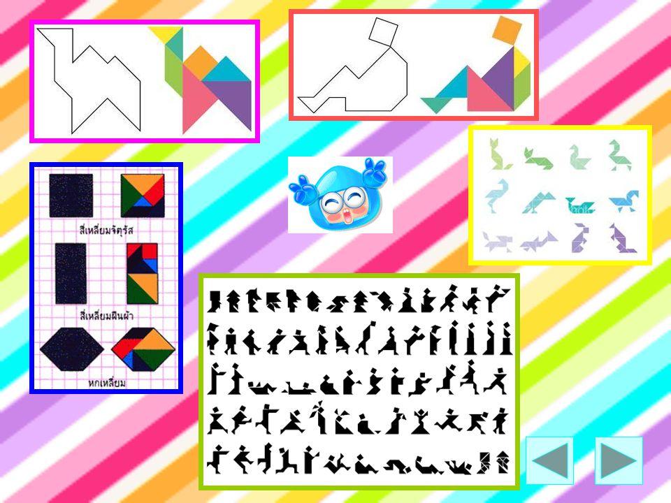 ขั้นตอนที่ 4 การตรวจสอบและปรับปรุง เมื่อดูจากรูปในตัวอย่างแล้ว พบว่ามีการใช้ตัวต่อทั้ง 7 รูป ครบตามที่กำหนด แลรูปที่ได้จากการต่อ มีความคล้ายคลึงกับของจริงพอสมควร จบ
