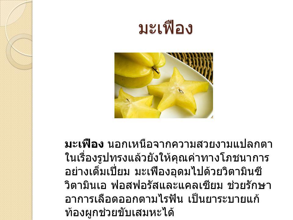 มะเฟือง มะเฟือง นอกเหนือจากความสวยงามแปลกตา ในเรื่องรูปทรงแล้วยังให้คุณค่าทางโภชนาการ อย่างเต็มเปี่ยม มะเฟืองอุดมไปด้วยวิตามินซี วิตามินเอ ฟอสฟอรัสและ