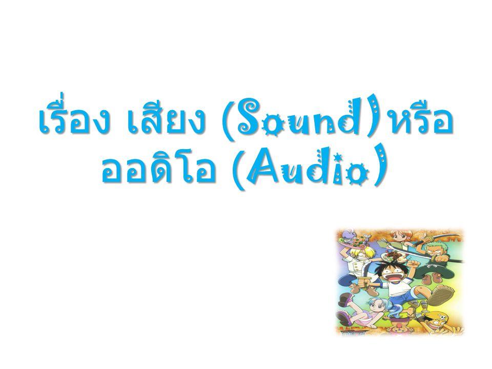 เรื่อง เสียง (Sound) หรือ ออดิโอ (Audio)