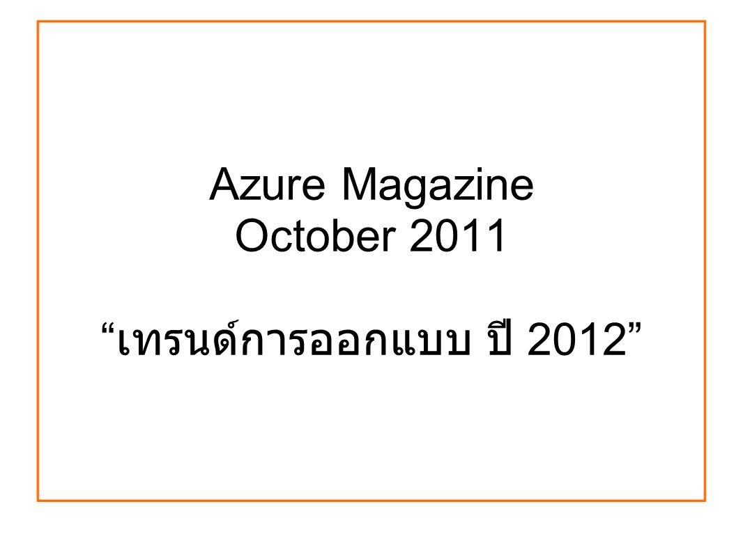 Azure Magazine October 2011 เทรนด์การออกแบบ ปี 2012