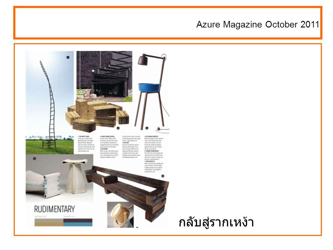 Azure Magazine October 2011 กลับสู่รากเหง้า