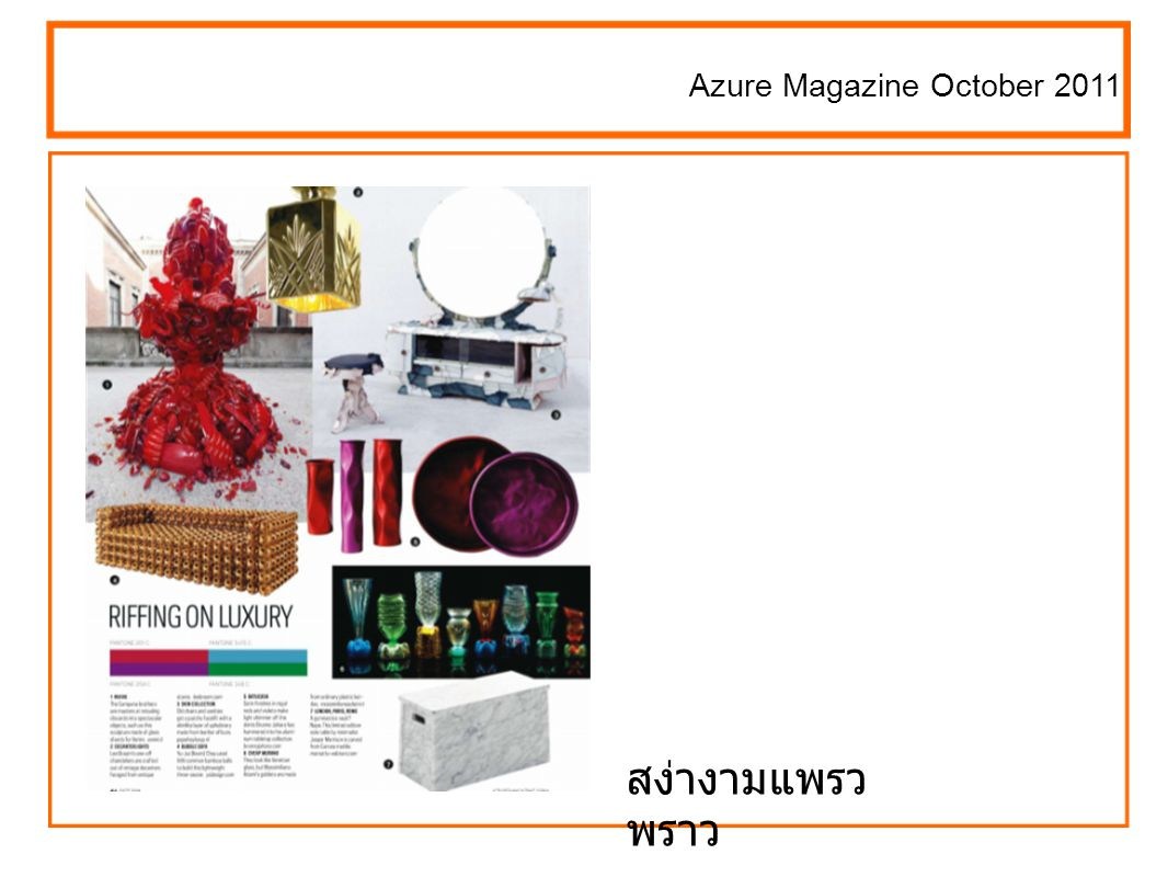 Azure Magazine October 2011 สง่างามแพรว พราว