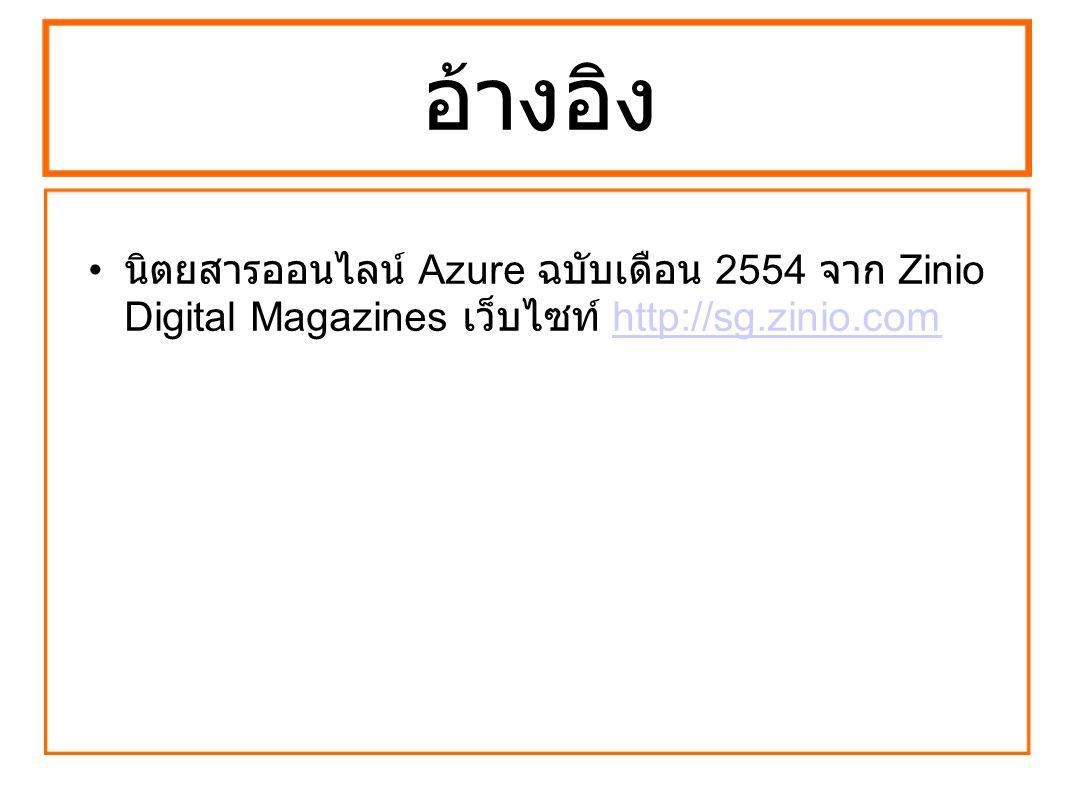 อ้างอิง นิตยสารออนไลน์ Azure ฉบับเดือน 2554 จาก Zinio Digital Magazines เว็บไซท์ http://sg.zinio.comhttp://sg.zinio.com