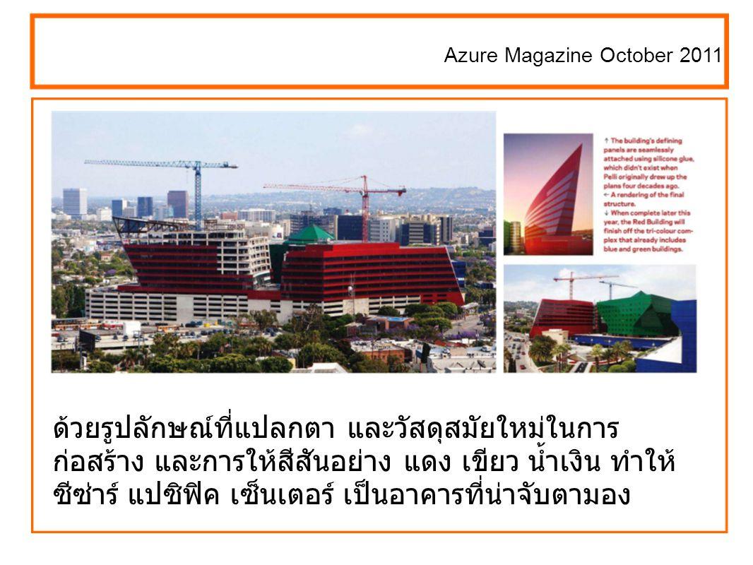 ด้วยรูปลักษณ์ที่แปลกตา และวัสดุสมัยใหม่ในการ ก่อสร้าง และการให้สีสันอย่าง แดง เขียว น้ำเงิน ทำให้ ซีซ่าร์ แปซิฟิค เซ็นเตอร์ เป็นอาคารที่น่าจับตามอง Azure Magazine October 2011
