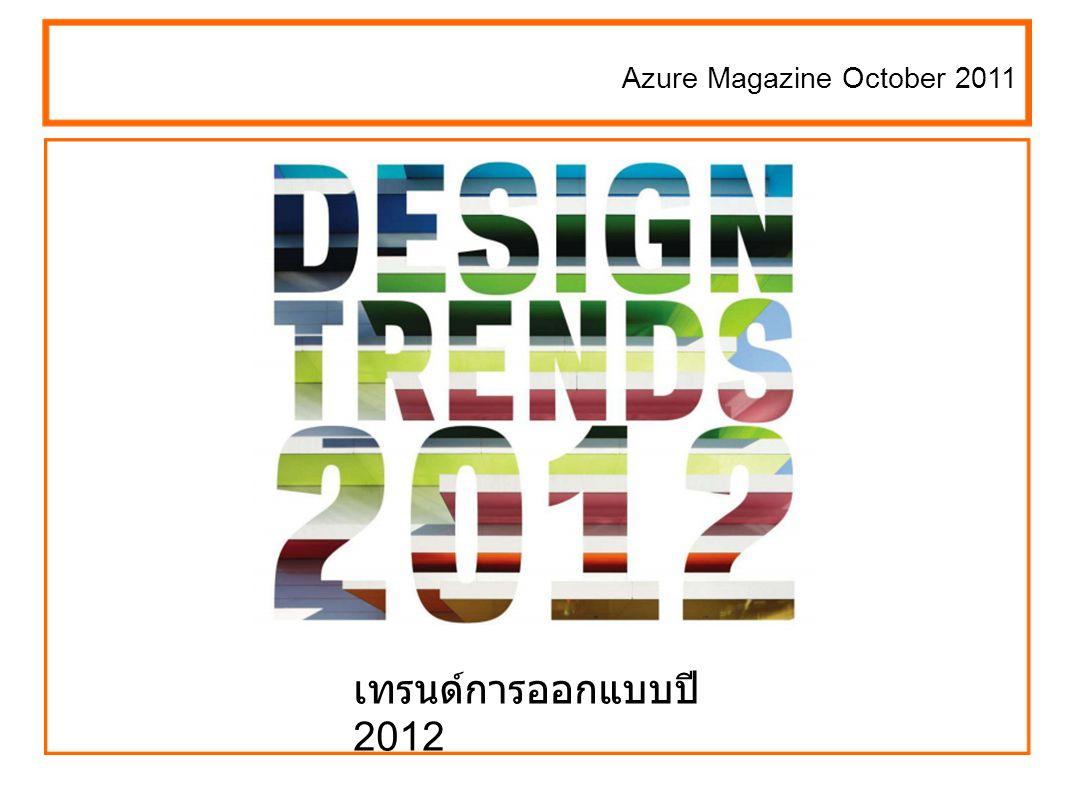 เทรนด์การออกแบบปี 2012 Azure Magazine October 2011
