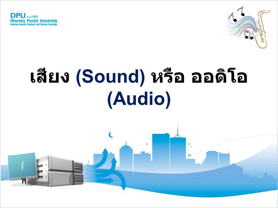 เสียง (Sound) เสียงเป็นองค์ประกอบหนึ่งที่นิยมนำมาใช้ งานด้านมัลติมีเดีย ซึ่งสามารถถ่ายทอดอารมณ์ไปยังผู้ชมได้ เช่น การใช้เสียงระทึกใจเพื่อทำให้เกิดความตื่นเต้น หรือเสียงนกร้องเพื่อสร้างบรรยากาศตาม ธรรมชาติ