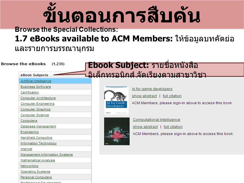 ขั้นตอนการสืบค้น Browse the Special Collections: 1.7 eBooks available to ACM Members: ให้ข้อมูลบทคัดย่อ และรายการบรรณานุกรม Ebook Subject: รายชื่อหนัง