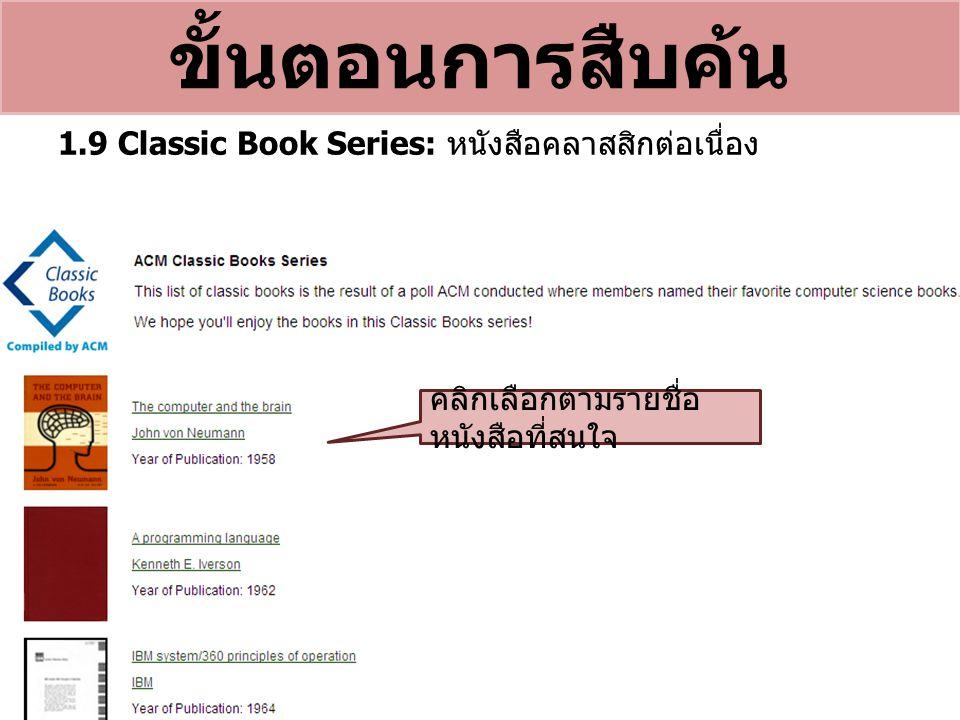 ขั้นตอนการสืบค้น 1.9 Classic Book Series: หนังสือคลาสสิกต่อเนื่อง คลิกเลือกตามรายชื่อ หนังสือที่สนใจ