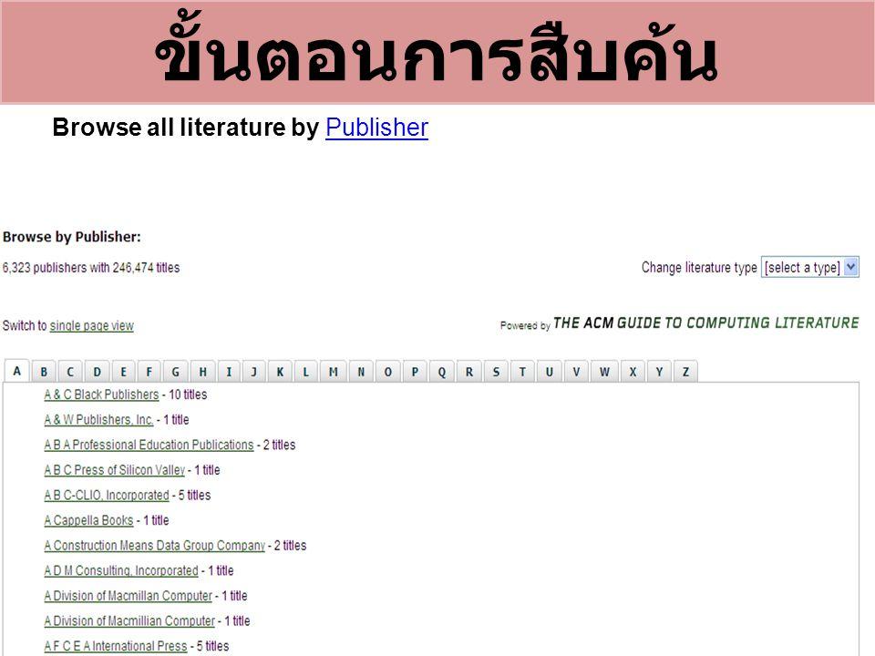 ขั้นตอนการสืบค้น Browse all literature by PublisherPublisher