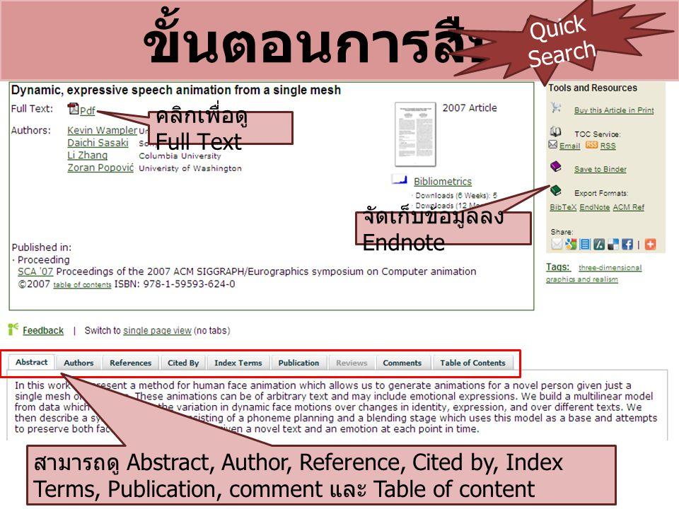ขั้นตอนการสืบค้น Quick Search คลิกเพื่อดู Full Text จัดเก็บข้อมูลลง Endnote สามารถดู Abstract, Author, Reference, Cited by, Index Terms, Publication, comment และ Table of content