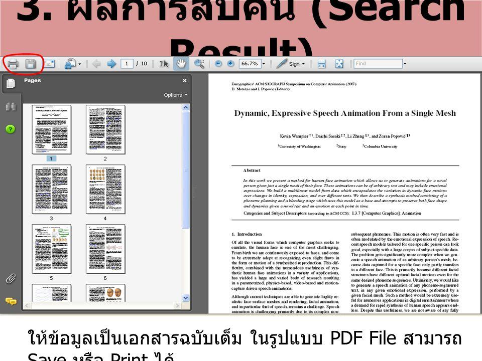 3. ผลการสืบค้น (Search Result) ให้ข้อมูลเป็นเอกสารฉบับเต็ม ในรูปแบบ PDF File สามารถ Save หรือ Print ได้