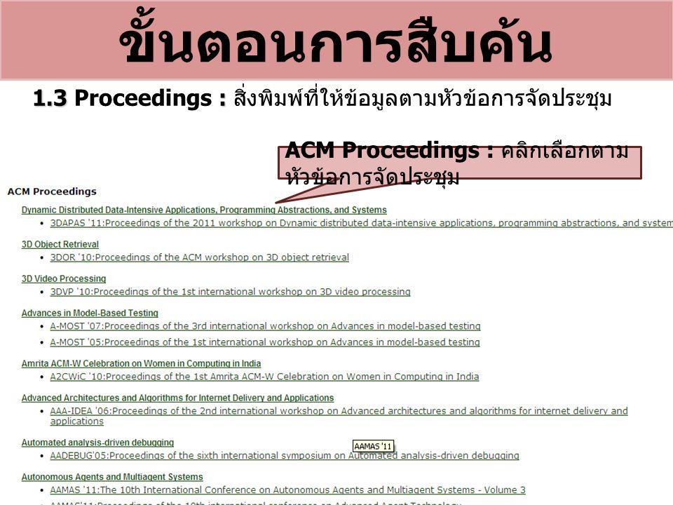 ขั้นตอนการสืบค้น 1.3 : 1.3 Proceedings : สิ่งพิมพ์ที่ให้ข้อมูลตามหัวข้อการจัดประชุม ACM Proceedings : คลิกเลือกตาม หัวข้อการจัดประชุม