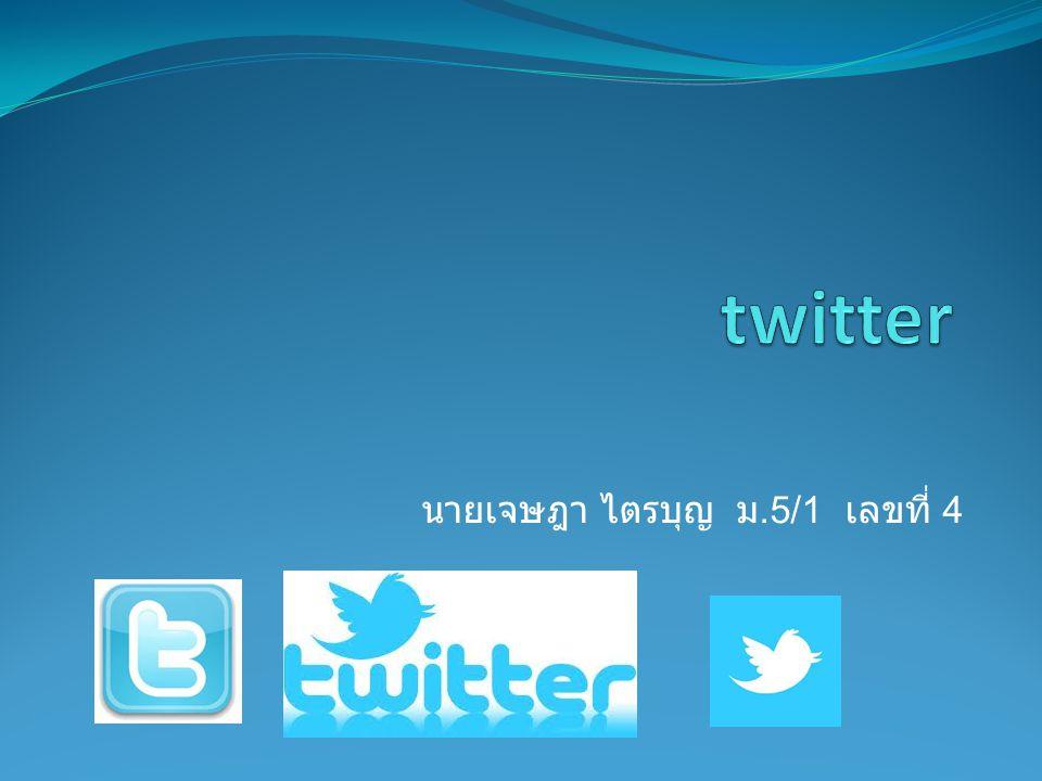 Twitter คืออะไร twitter ( ทวิตเตอร์ ) คืออะไร คู่มือการเล่น twitter มาแล้ว .