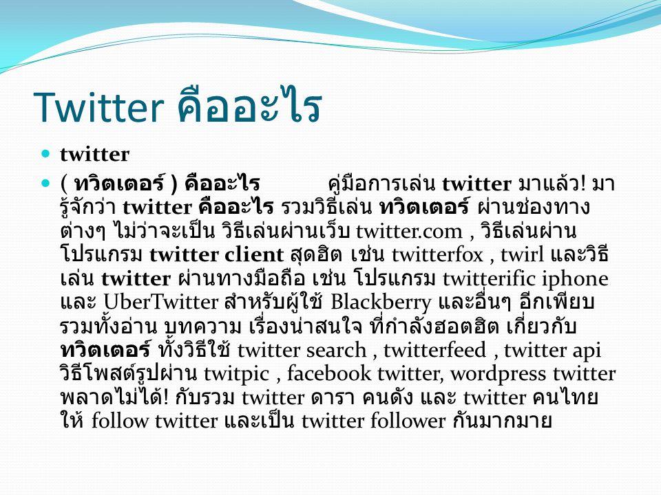 ประวัติ twitter Twitter ( มาจากรากศัพท์คำว่า tweet ที่แปลว่า เสียงนก ร้อง ) หมายถึง Unified Message ชนิดหนึ่ง มีลักษณะเป็น Microblogging ที่ให้บริการเพื่อการติดต่อสื่อสารระหว่าง เพื่อน ครอบครัวและเพื่อนร่วมงาน สามารถเชื่อมต่อเป็น เครือข่าย และแลกเปลี่ยนข้อมูลได้อย่างรวดเร็ว แบบ Real Time เพื่อเป็นคำตอบสำหรับคำถามที่ว่า คุณกำลังทำอะไร อยู่ ซึ่ง Twitter ก่อตั้งขึ้นโดยบริษัท Obvious Corp เมื่อ เดือน มีนาคม ค.