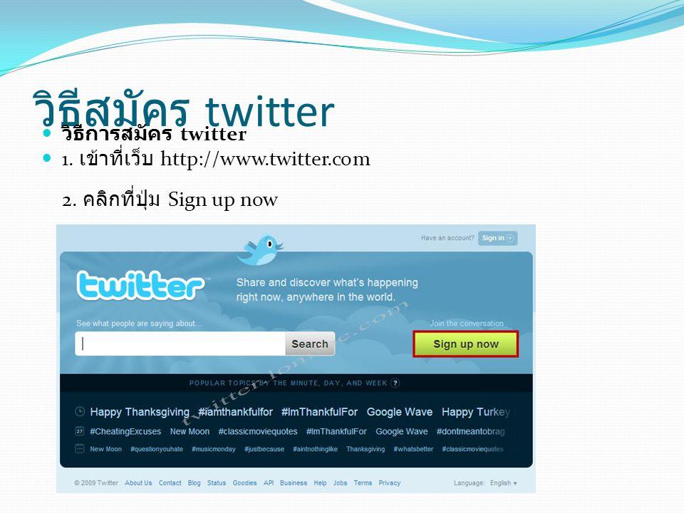 วิธีสมัคร twitter วิธีการสมัคร twitter 1. เข้าที่เว็บ http://www.twitter.com 2. คลิกที่ปุ่ม Sign up now