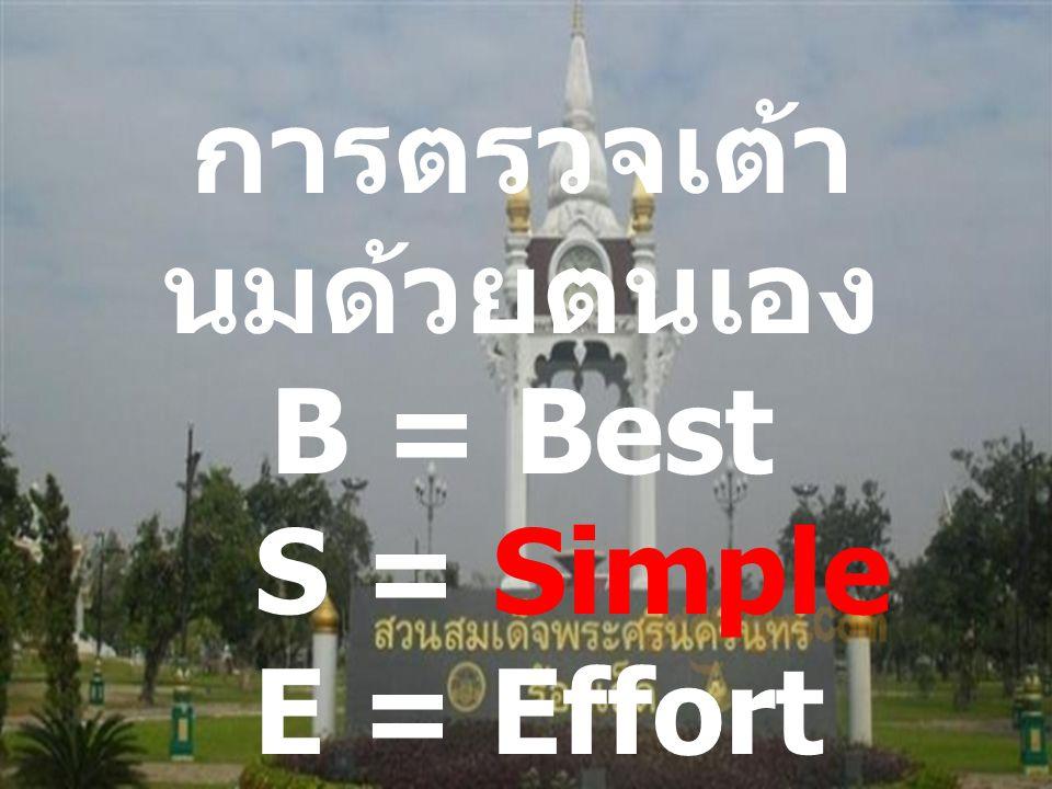 การตรวจเต้า นมด้วยตนเอง B = Best S = Simple E = Effort