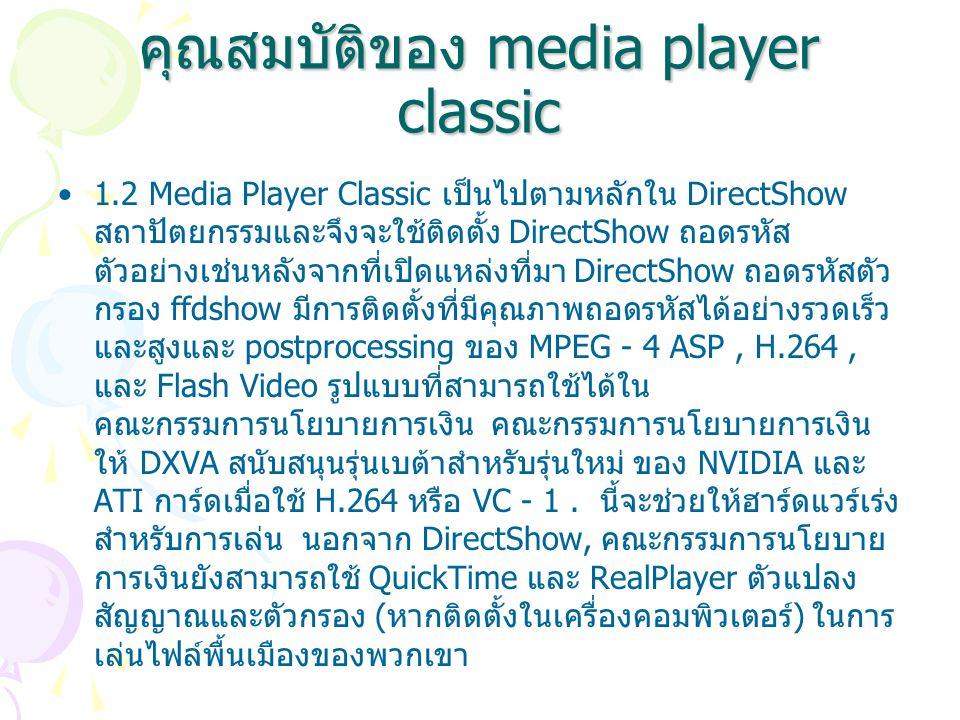 1.3 Matroska และ OGG ภาชนะบรรจุ Media Player Classic สนับสนุนการเล่นพื้นเมืองของ OGM และ Matroska รูปแบบ ภาชนะ.