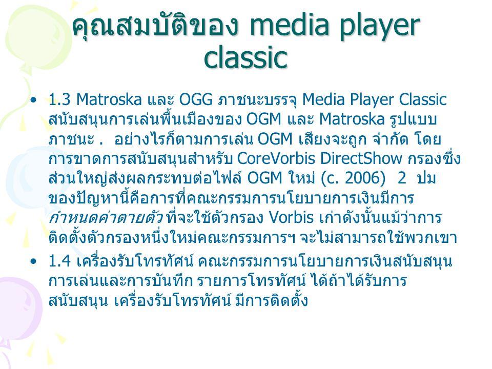 1.3 Matroska และ OGG ภาชนะบรรจุ Media Player Classic สนับสนุนการเล่นพื้นเมืองของ OGM และ Matroska รูปแบบ ภาชนะ. อย่างไรก็ตามการเล่น OGM เสียงจะถูก จำก