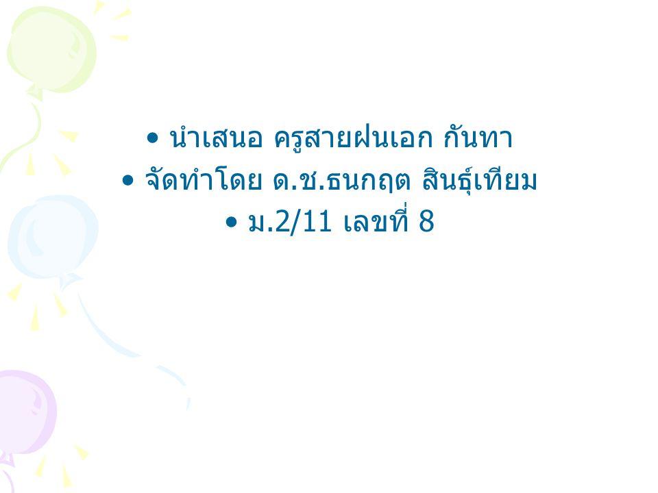 นำเสนอ ครูสายฝนเอก กันทา จัดทำโดย ด. ช. ธนกฤต สินธุ์เทียม ม.2/11 เลขที่ 8