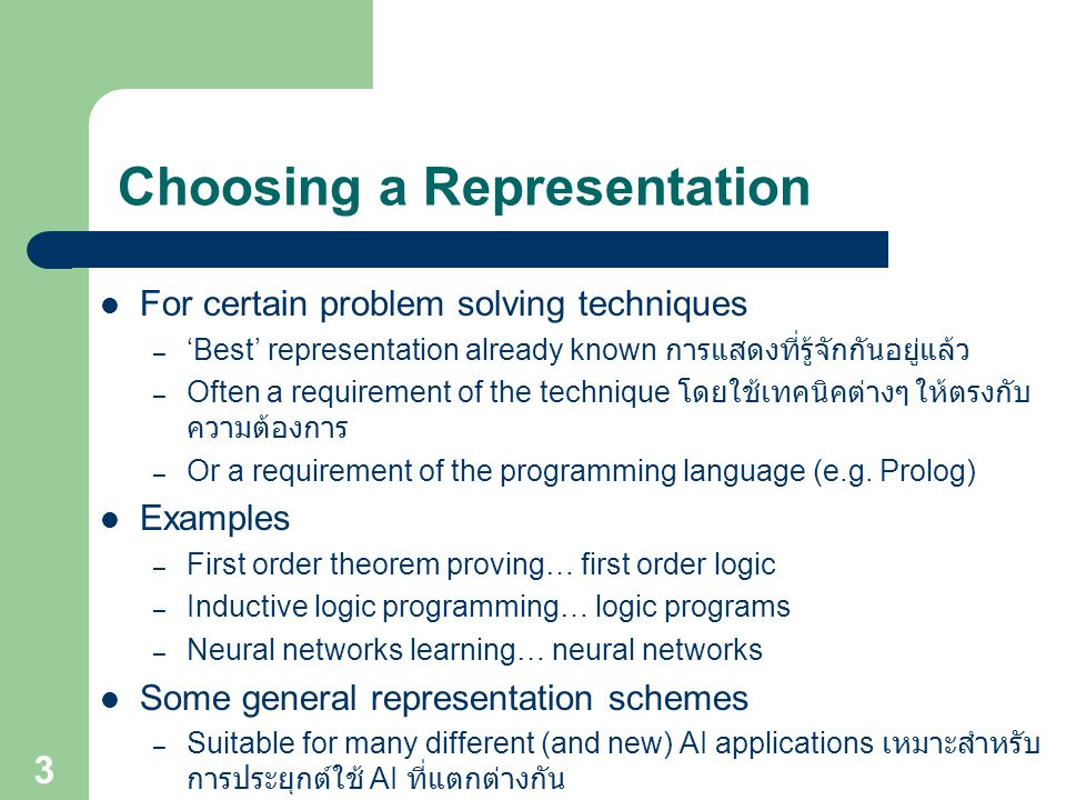 Choosing a Representation For certain problem solving techniques – 'Best' representation already known การแสดงที่รู้จักกันอยู่แล้ว – Often a requireme