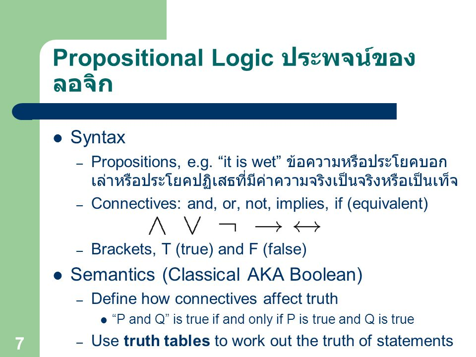 "Propositional Logic ประพจน์ของ ลอจิก Syntax – Propositions, e.g. ""it is wet"" ข้อความหรือประโยคบอก เล่าหรือประโยคปฏิเสธที่มีค่าความจริงเป็นจริงหรือเป็น"