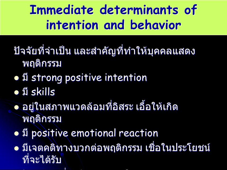 Immediate determinants of intention and behavior ปัจจัยที่จำเป็น และสำคัญที่ทำให้บุคคลแสดง พฤติกรรม มี strong positive intention มี strong positive in