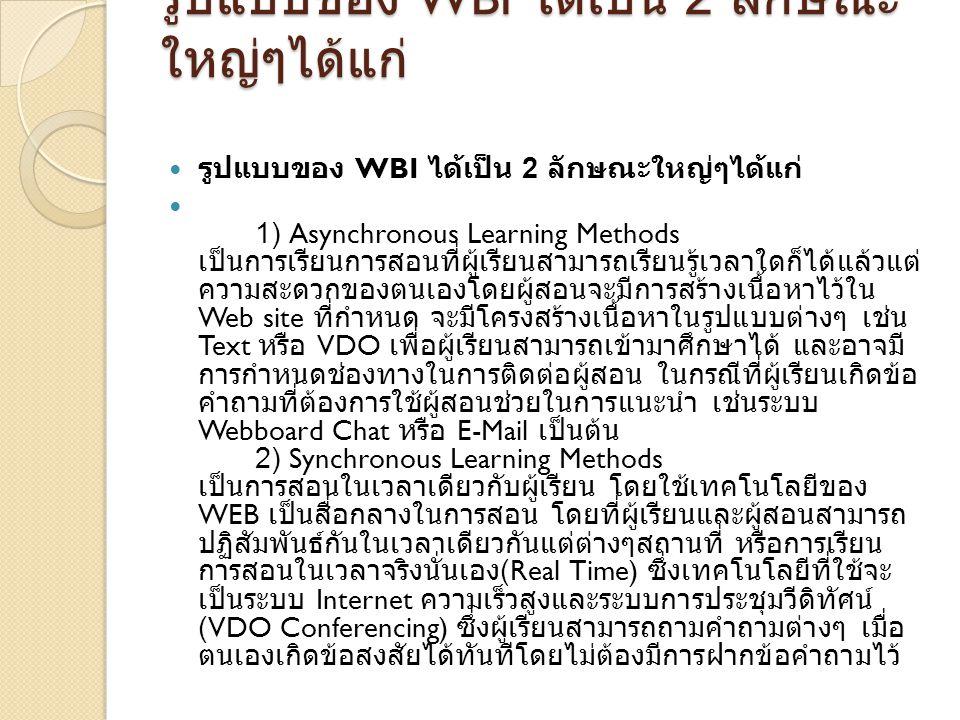 รูปแบบของ WBI ได้เป็น 2 ลักษณะ ใหญ่ๆได้แก่ รูปแบบของ WBI ได้เป็น 2 ลักษณะ ใหญ่ๆได้แก่ รูปแบบของ WBI ได้เป็น 2 ลักษณะใหญ่ๆได้แก่ 1) Asynchronous Learni