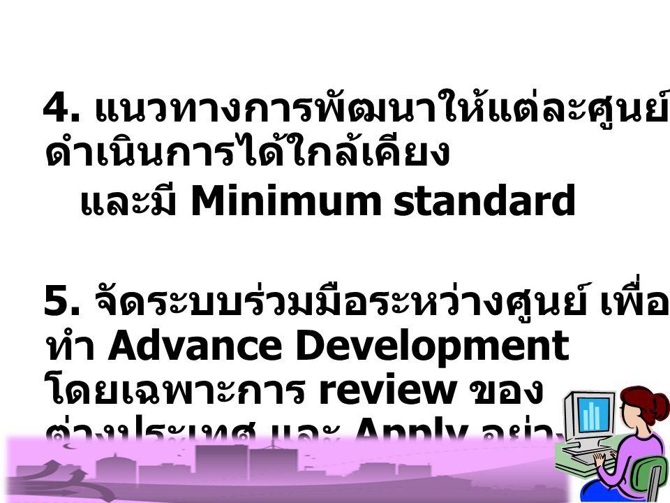 4. แนวทางการพัฒนาให้แต่ละศูนย์ ดำเนินการได้ใกล้เคียง และมี Minimum standard 5.