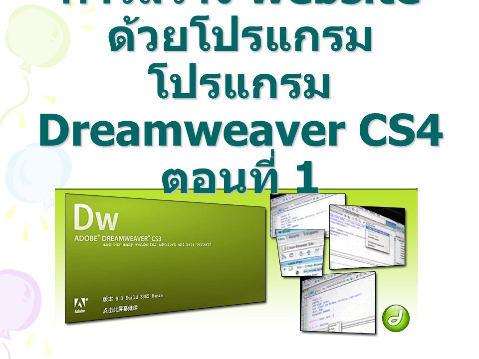 การสร้าง website ด้วยโปรแกรม โปรแกรม Dreamweaver CS4 ตอนที่ 1