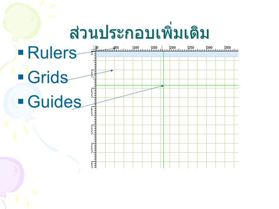 ส่วนประกอบเพิ่มเติม  Rulers  Grids  Guides