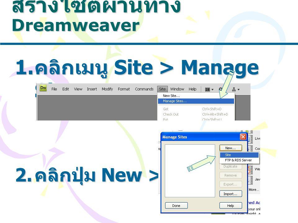 สร้างไซต์ผ่านทาง Dreamweaver 1. คลิกเมนู Site > Manage Sites 2. คลิกปุ่ม New > Site